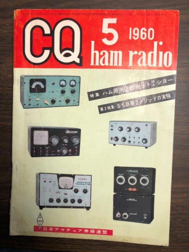 Japanese CQ 1960 cover